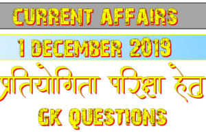 1 December 2019 current affairs