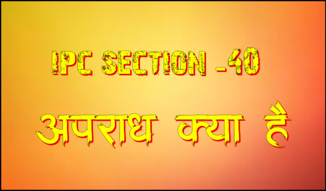 अपराध का अर्थ | Offence meaning | 40 Ipc in Hindi