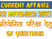 22 November 2019 current affairs
