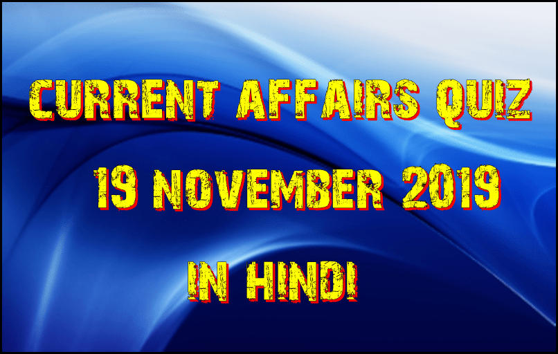Current affairs Pdf in Hindi : 19 November 2019