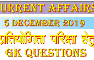 5 December 2019 current affairs