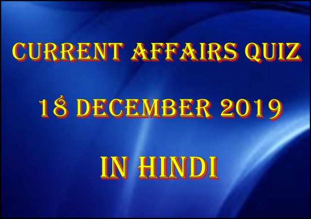 Current affairs Pdf in Hindi : 18 December 2019