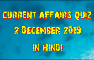Current affairs Pdf in Hindi : 2 December 2019