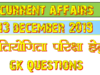 13 December 2019 current affairs