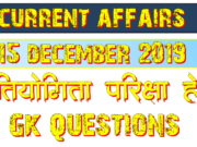 15 December 2019 current affairs