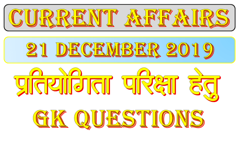 21 December 2019 current affairs