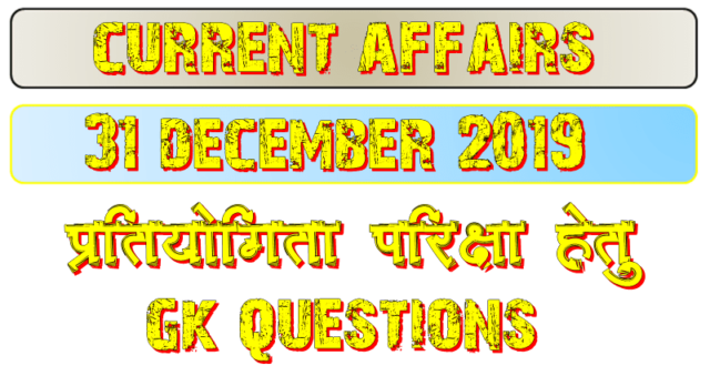 31 December 2019 current affairs