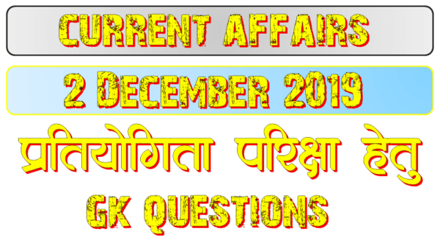 2 December 2019 current affairs