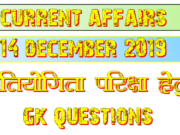 14 December 2019 current affairs