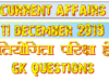 11 December 2019 current affairs