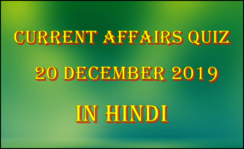 Current affairs Pdf in Hindi : 20 December 2019