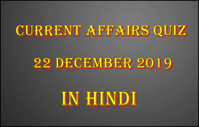 Current affairs Pdf in Hindi : 22 December 2019