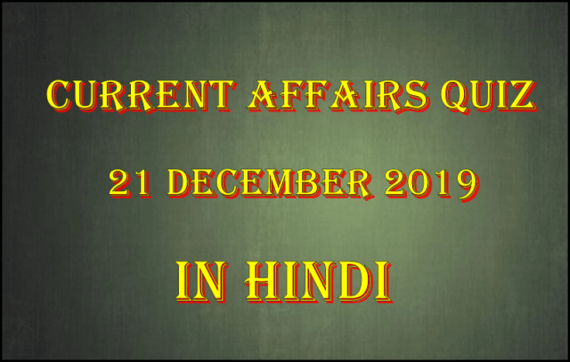 Current affairs Pdf in Hindi : 21 December 2019
