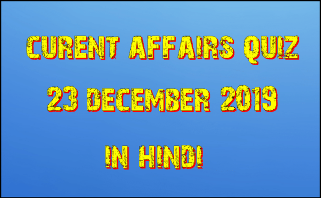 Current affairs Pdf in Hindi : 23 December 2019