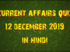 Current affairs Pdf in Hindi : 12 December 2019