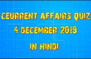 Current affairs Pdf in Hindi : 4 December 2019