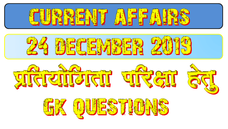 24 December 2019 current affairs