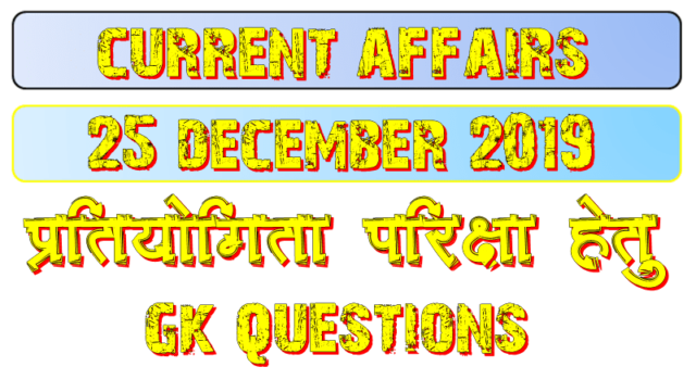 25 December 2019 current affairs