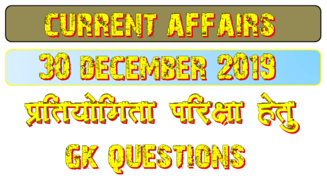 30 December 2019 current affairs