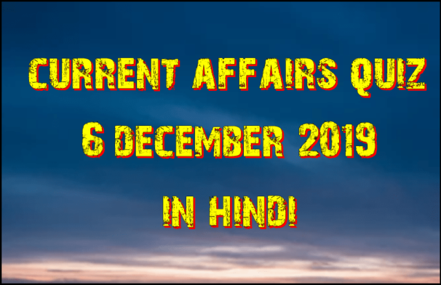 Current affairs Pdf in Hindi : 6 December 2019
