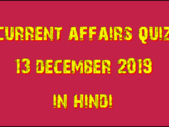 Current affairs Pdf in Hindi : 13 December 2019