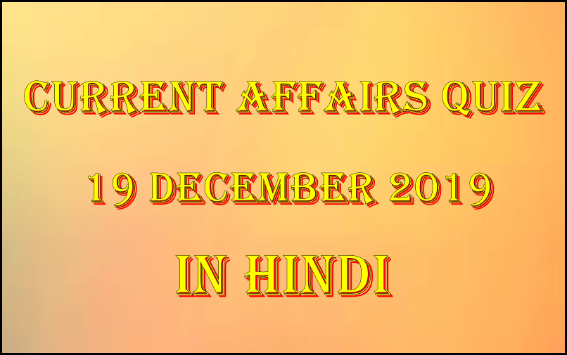 Current affairs Pdf in Hindi : 19 December 2019