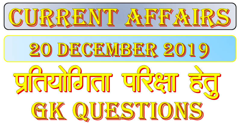 20 December 2019 current affairs