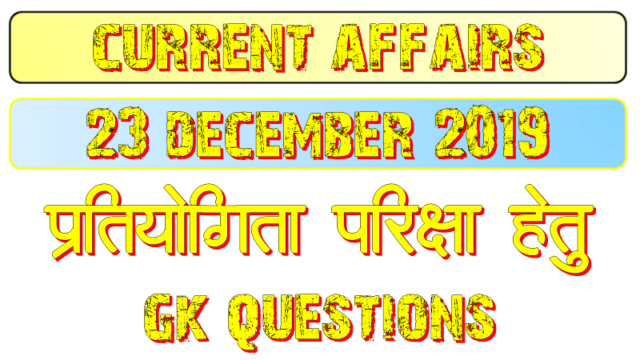 23 December 2019 current affairs