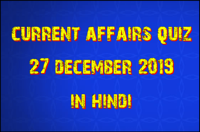 Current affairs Pdf in Hindi : 27 December 2019