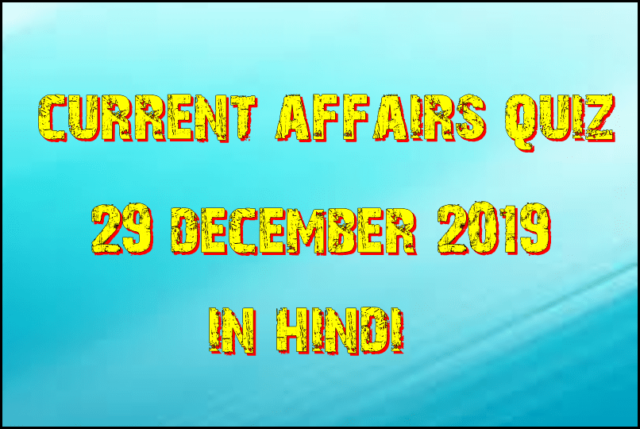 Current affairs Pdf in Hindi : 29 December 2019