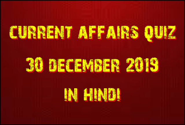 Current affairs Pdf in Hindi : 30 December 2019
