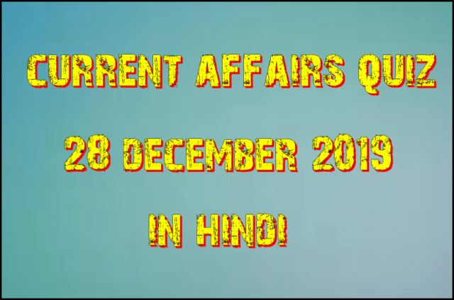 Current affairs Pdf in Hindi : 28 December 2019
