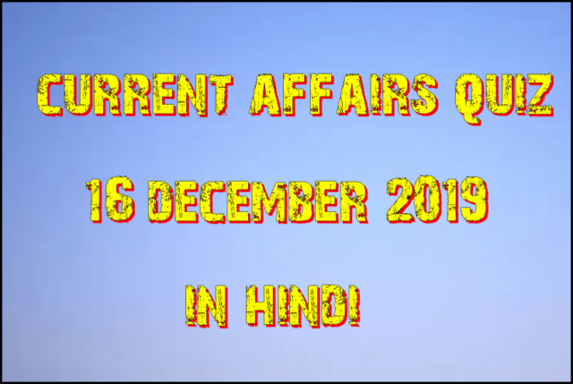 Current affairs Pdf in Hindi : 16 December 2019