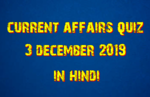 Current affairs Pdf in Hindi : 3 December 2019
