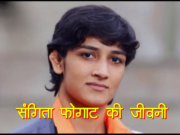 sangita phogat biography hindi