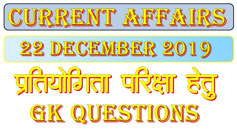 22 December 2019 current affairs