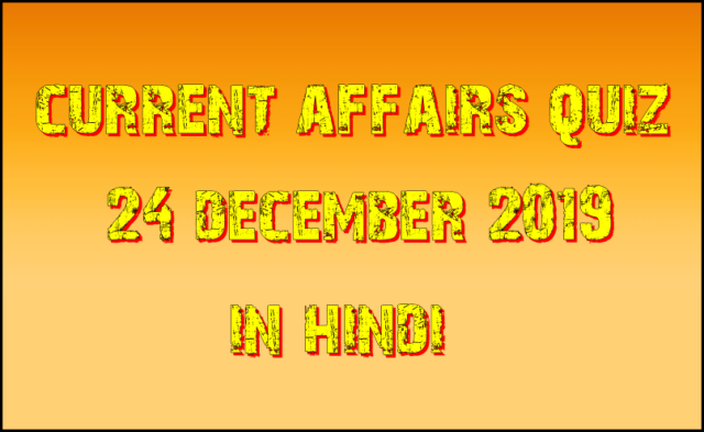 Current affairs Pdf in Hindi : 24 December 2019