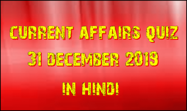 Current affairs Pdf in Hindi : 31 December 2019