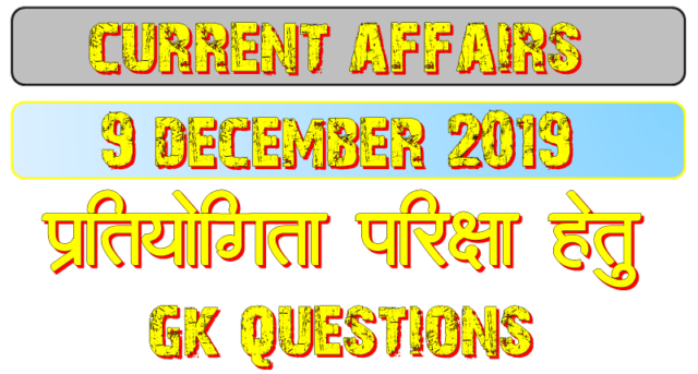 9 December 2019 current affairs