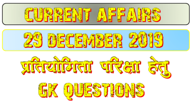 29 December 2019 current affairs
