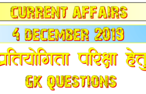 4 December 2019 current affairs