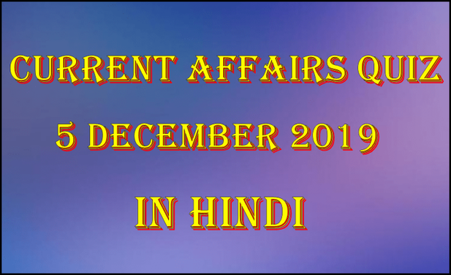 Current affairs Pdf in Hindi : 5 December 2019