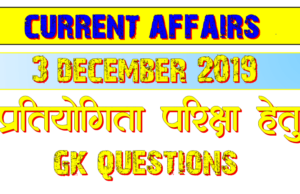 3 December 2019 current affairs