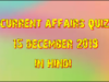 Current affairs Pdf in Hindi : 15 December 2019