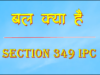 349 Ipc in Hindi