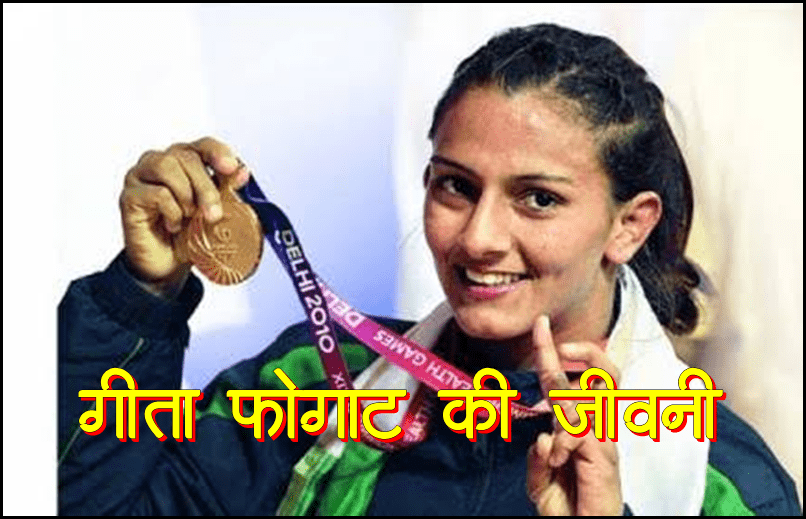 Geeta phogat biography hindi