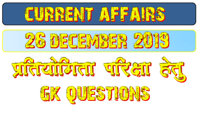 26 December 2019 current affairs