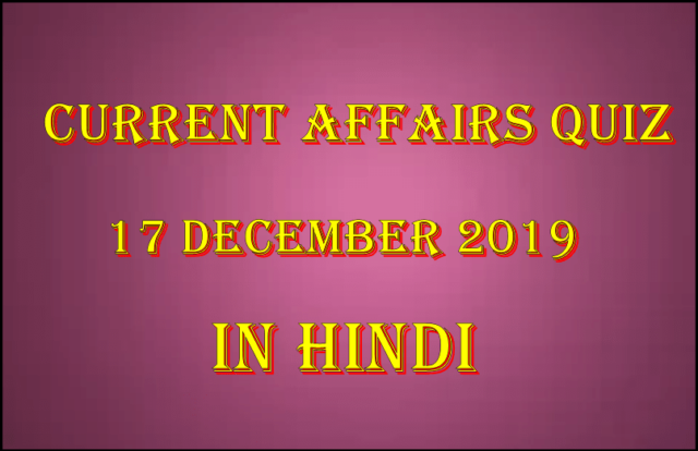 Current affairs Pdf in Hindi : 17 December 2019