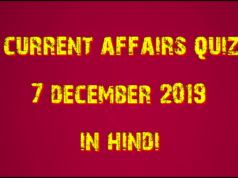 Current affairs Pdf in Hindi : 7 December 2019