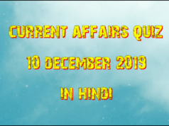 Current affairs Pdf in Hindi : 10 December 2019